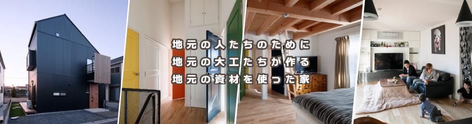 地元の人たちの為に、 地元の大工たちが作る、 地元の資材を使った家。